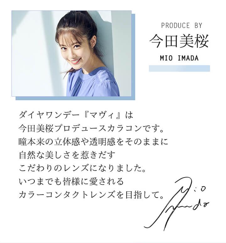 ダイヤワンデーマビィ(Diya 1day Mavie) 今田美桜