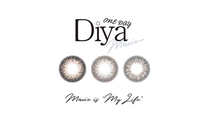 ダイヤワンデーマビィ(Diya 1day Mavie) のレンズ画像