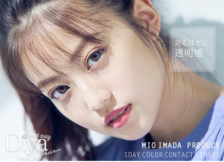 ダイヤワンデーマビィ(Diya 1day Mavie) 今田美桜プロデュースカラコン