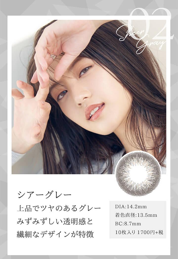 ダイヤワンデーマビィ(Diya 1day Mavie) 今田美桜カラコン - シアーグレー(Sheer Gray)