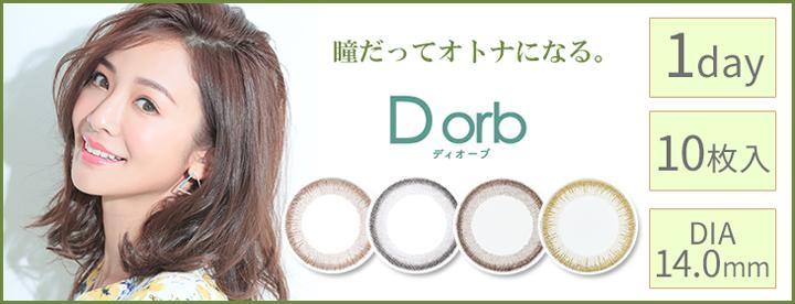 D orb 1day(ディオーブワンデー)