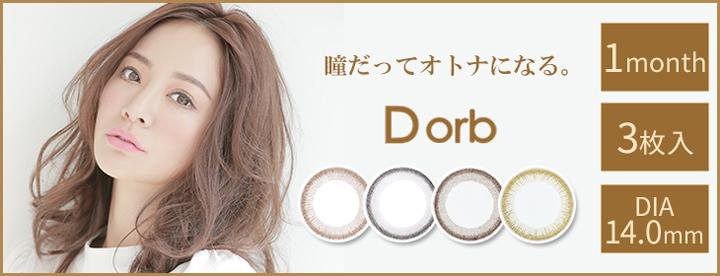 D orb 1month(ディオーブマンスリー)