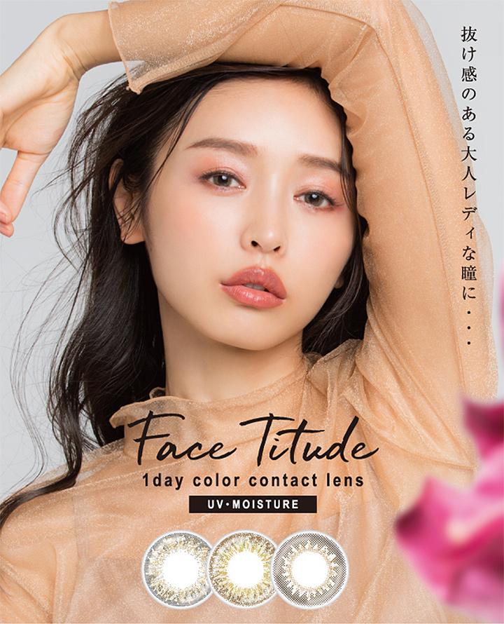 フェイスティチュード (Face Titude)カラコン