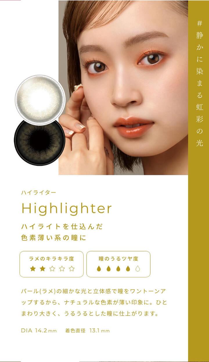 フェアリーシマーリングシリーズ  -ハイライター (Highlighter)-