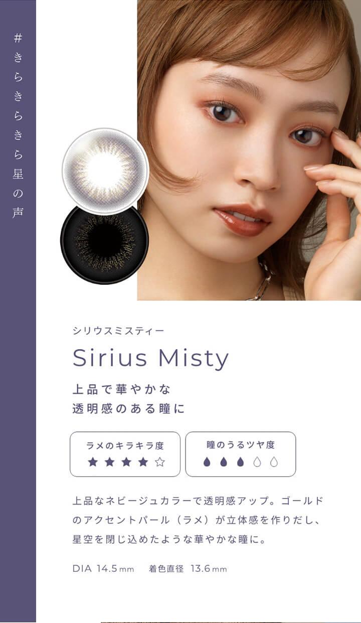 フェアリーシマーリングシリーズ  -シリウスミスティー (Sirius Misty)-