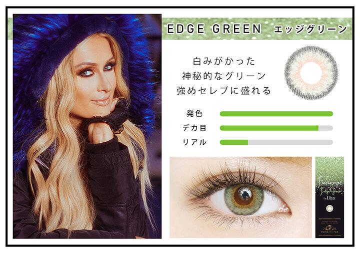フィアースアイズ(Fierce eyes) パリスヒルトン カラコン EDGE GREEN(エッジグリーン)装用画像