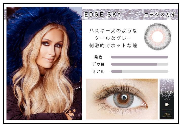 フィアースアイズ(Fierce eyes) パリスヒルトン EDGE SKY(エッジスカイ)装用画像