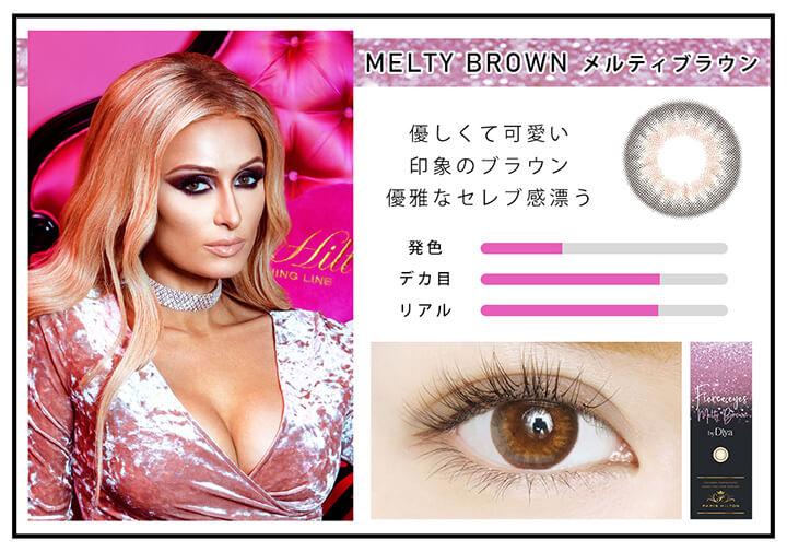 フィアースアイズ(Fierce eyes) パリスヒルトン カラコン MELTY BROWN(メルティブラウン)装用画像