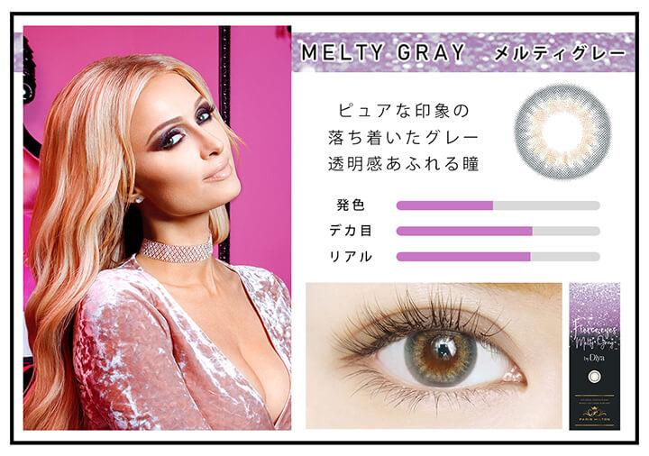 フィアースアイズ(Fierce eyes) パリスヒルトン カラコン MELTY GRAY(メルティグレー)装用画像