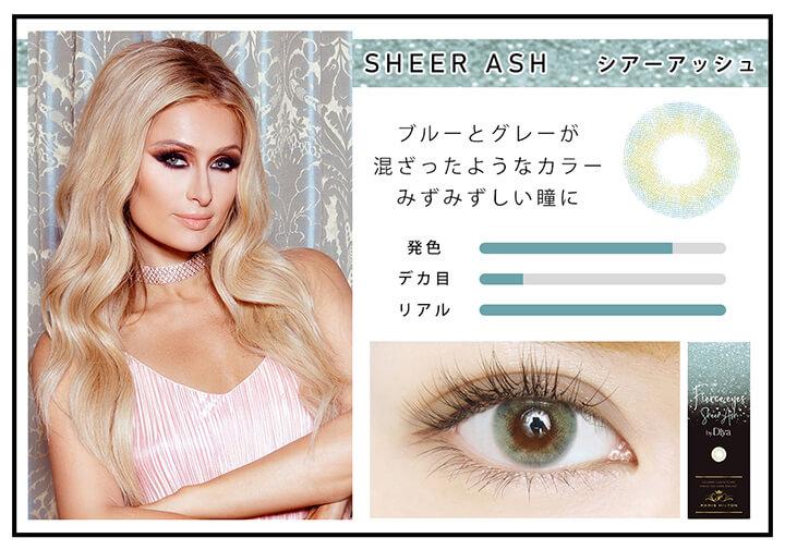 フィアースアイズ(Fierce eyes) パリスヒルトン カラコン SHEER ASH(シアーアッシュ)装用画像
