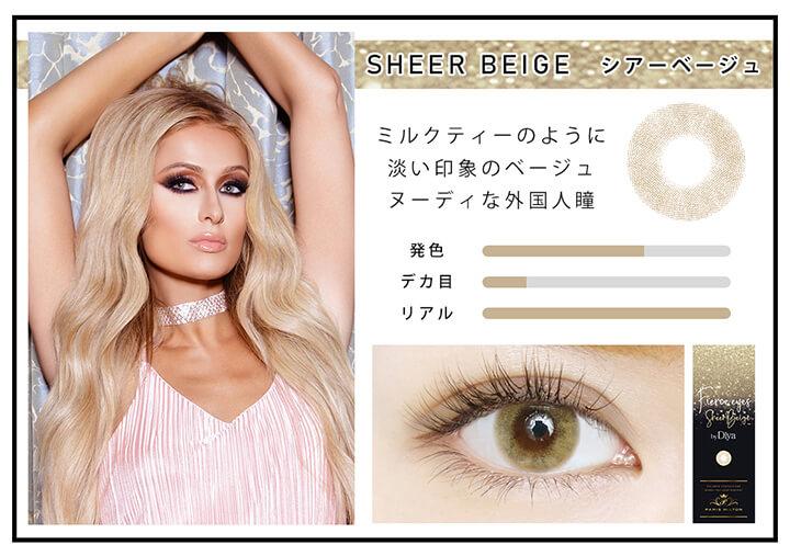 フィアースアイズ(Fierce eyes) パリスヒルトン カラコン SHEER BEIGE(シアーベージュ) 装用画像