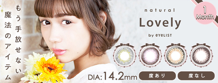 新着カラコン - ナチュラル ラブリー (natural Lovely by eyelis
