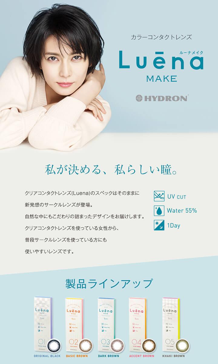 柴咲コウイメージモデルのカラコンLuena MAKE(ルーナ メイク カラーレンズ)
