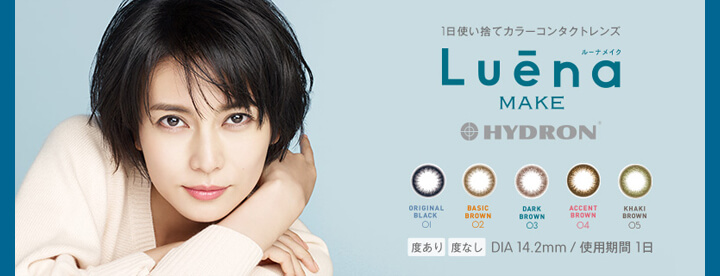 ルーナ メイク カラーレンズ(Luena MAKE)が新発売