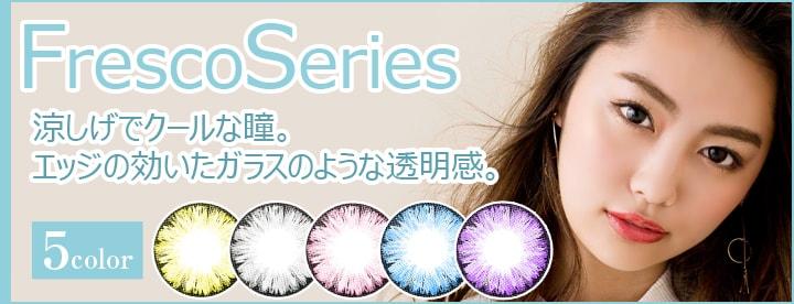 クオーレ フレスコシリーズ(QuoRe Fresco Series)