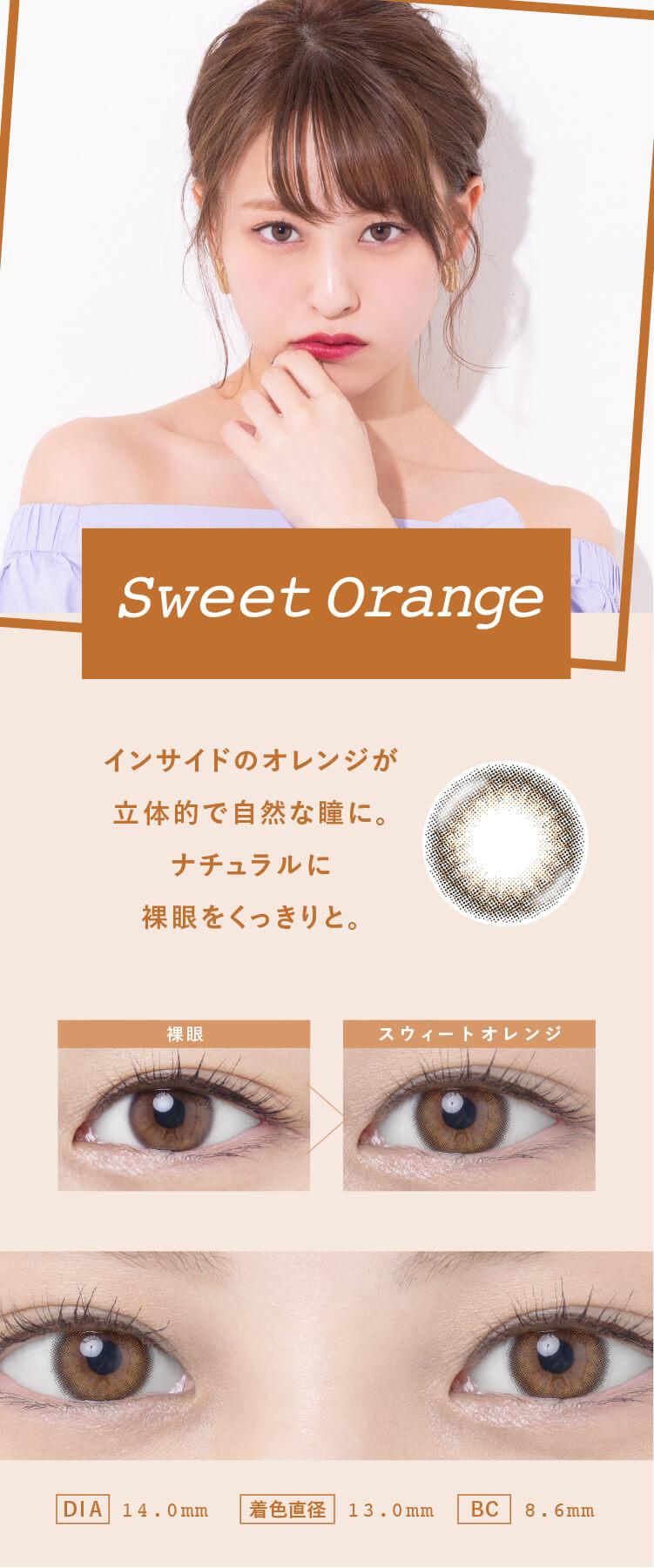 スウィートハート 2weekカラコン - スウィートオレンジ
