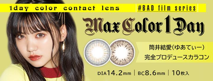 新着カラコン - MAX COLOR 1DAY BAD film series