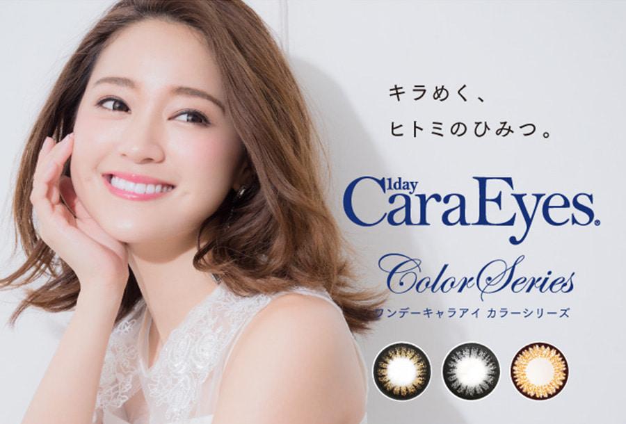 ワンデーキャラアイ(1day Cara Eyes)ワンデーカラコン