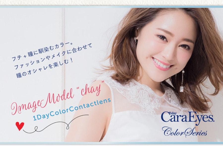 ワンデーキャラアイ(1day Cara Eyes)はチャイイメージモデルのカラコン