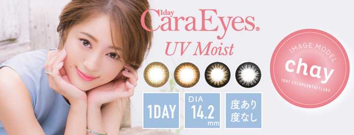 カラコン ワンデーキャラアイ UVモイスト カラーシリーズ
