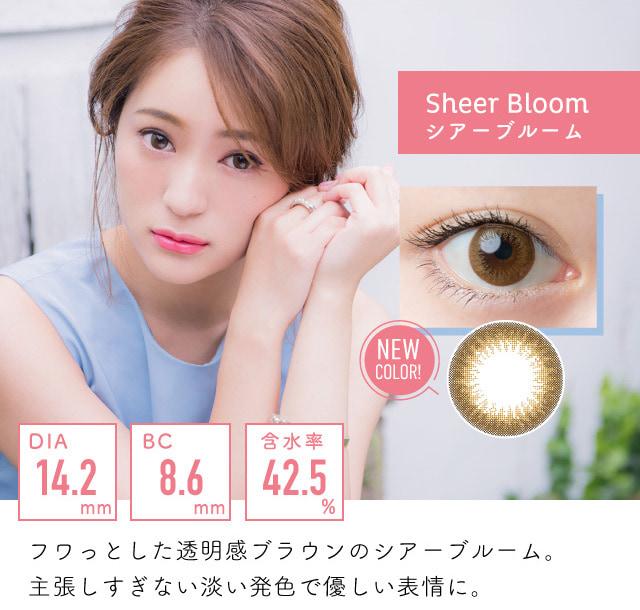 ワンデーキャラアイ UVモイスト カラーシリーズ - シアーブルーム