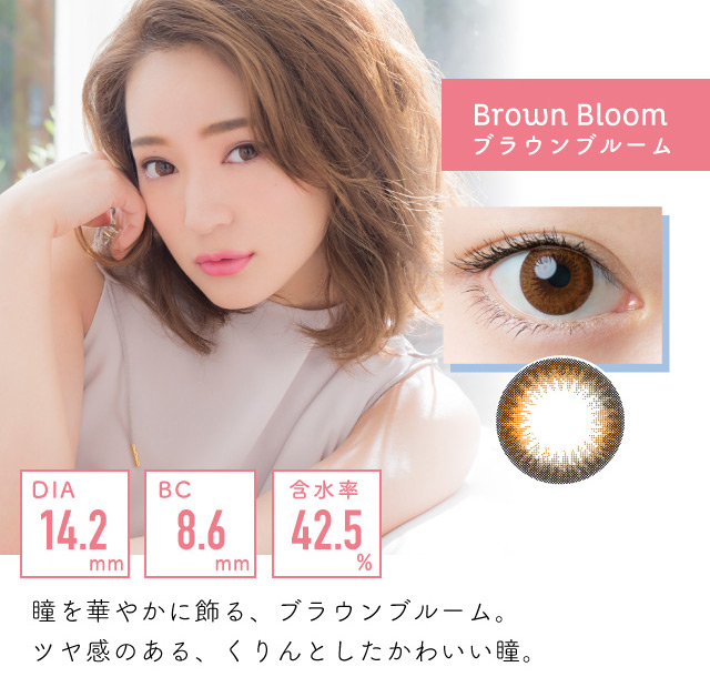 ワンデーキャラアイ UVモイスト カラーシリーズ - ブラウンブルーム