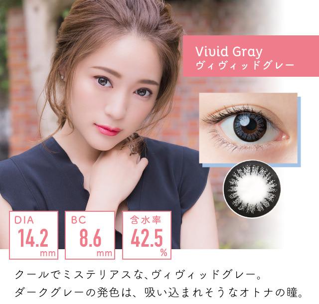 ワンデーキャラアイ UVモイスト カラーシリーズ - ヴィヴィッドグレー