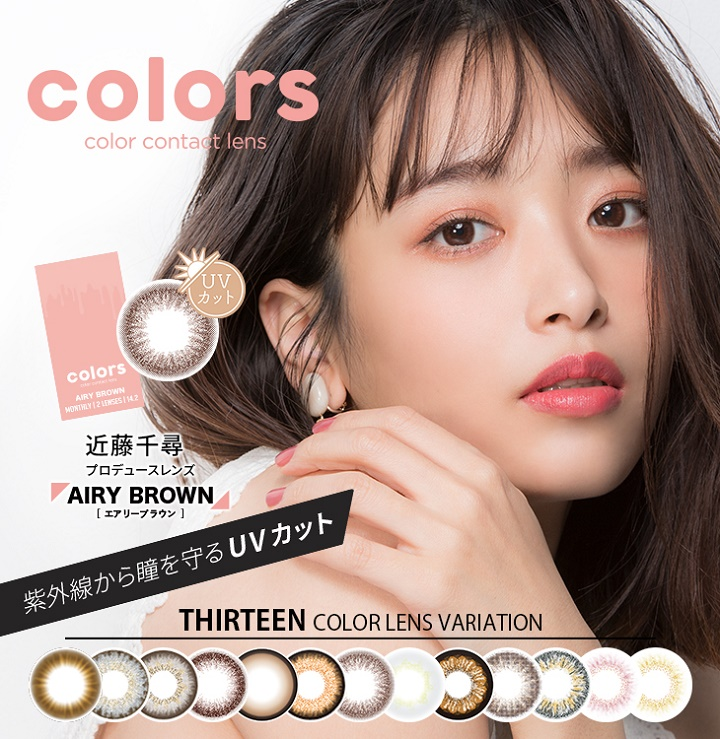 カラーズマンスリー(colors Monthly)近藤千尋カラコン