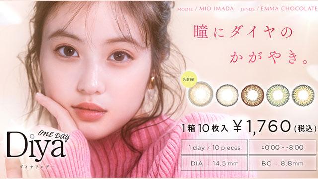 Diya 1day(ダイヤワンデー)
