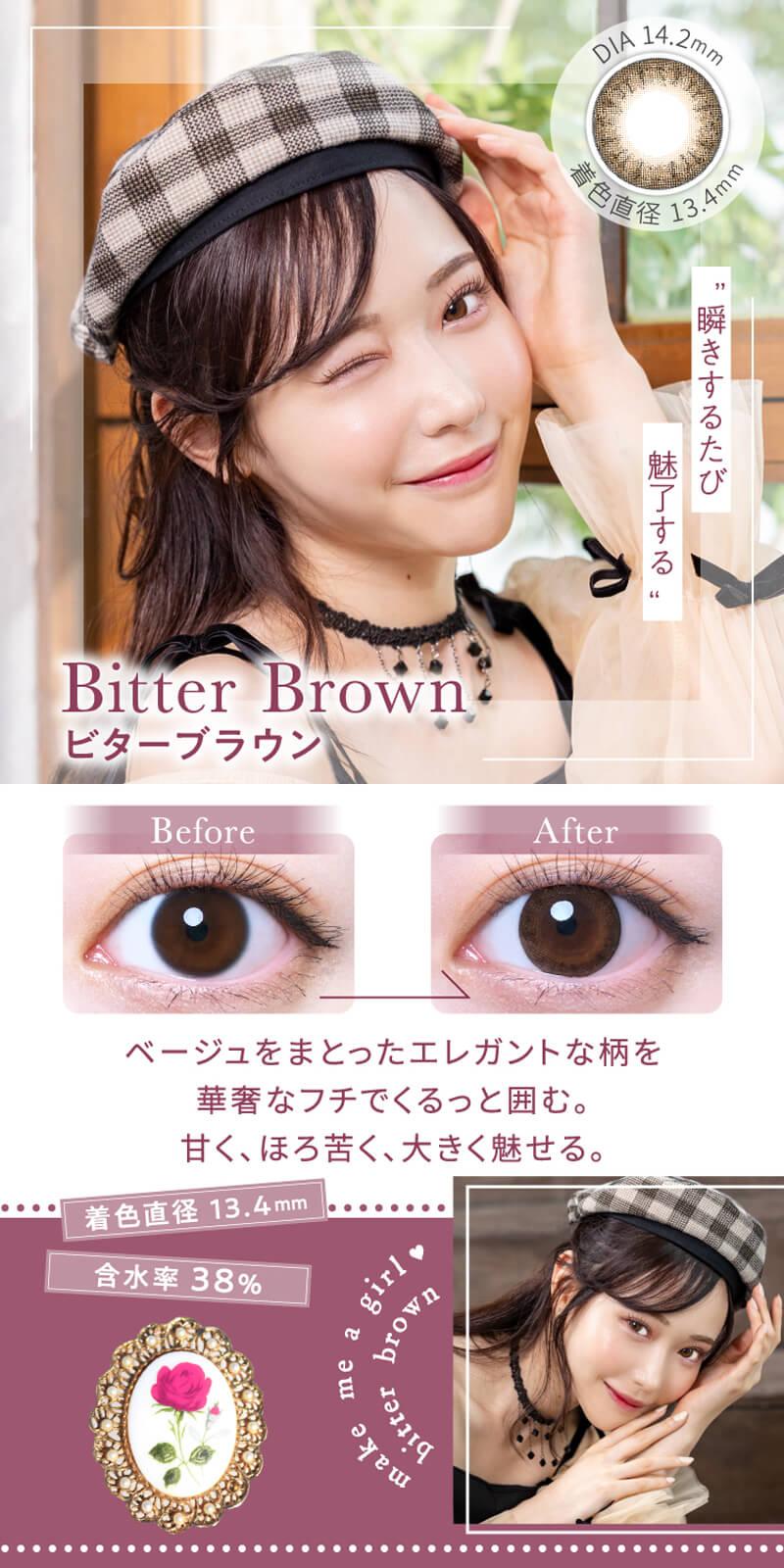 エレベル(elebelle)カラコンはn乃木坂46の齋藤飛鳥さんイメージモデルのナチュラルカラコン、ビターブラウン