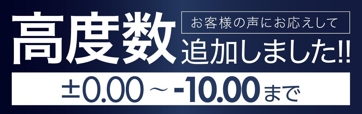 エバーカラーワンデーナチュラルの高度数販売開始!度数がPWR-10.00まで拡大になりました。