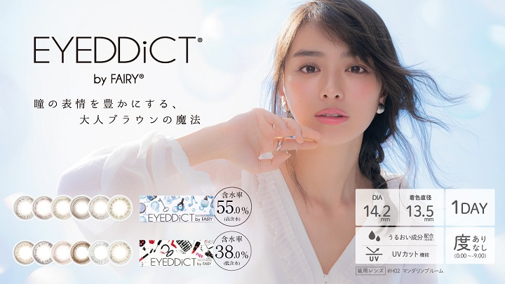 EYEDDiCT by FAIRY(アイディクト)は内田理央イメージモデルの裸眼カラコン