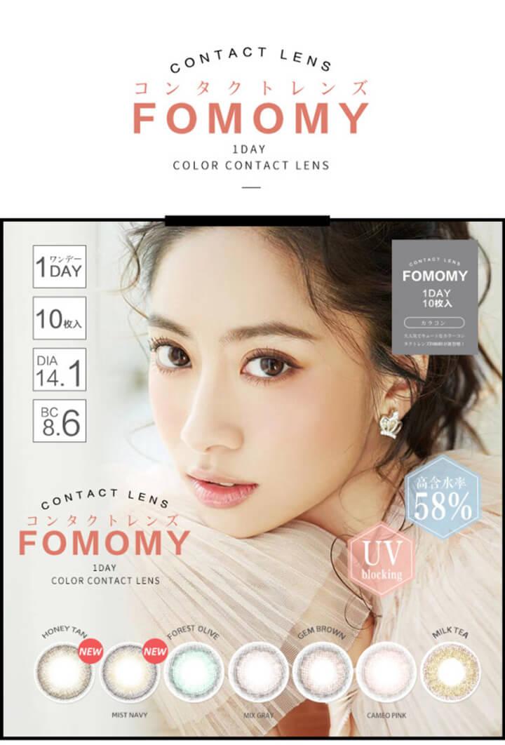 フォモミー(FOMOMY)