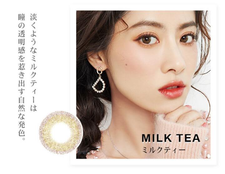 フォモミー(FOMOMY)カラコン - ミルクティー(MILK TEA)