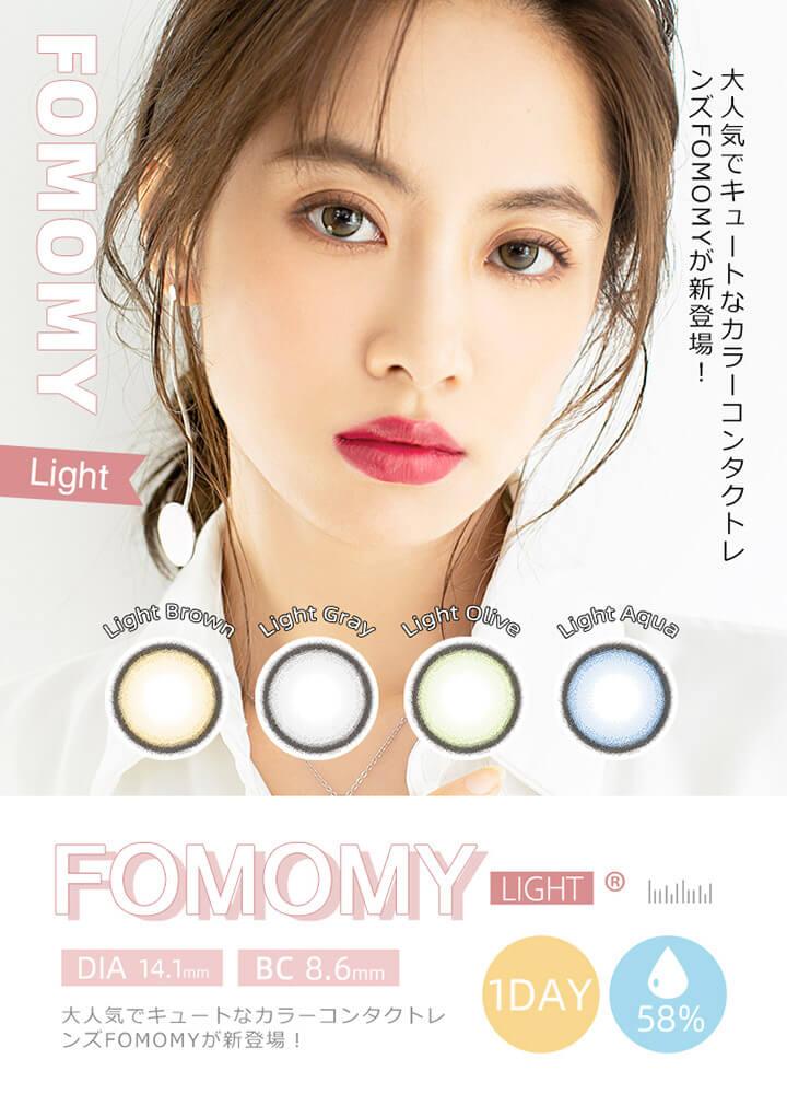 フォモミライト (FOMOMY Light) カラコン