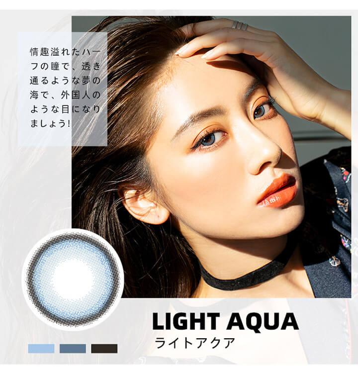 フォモミライト (FOMOMY Light) カラコン - ライトアクア(Light Aqua)