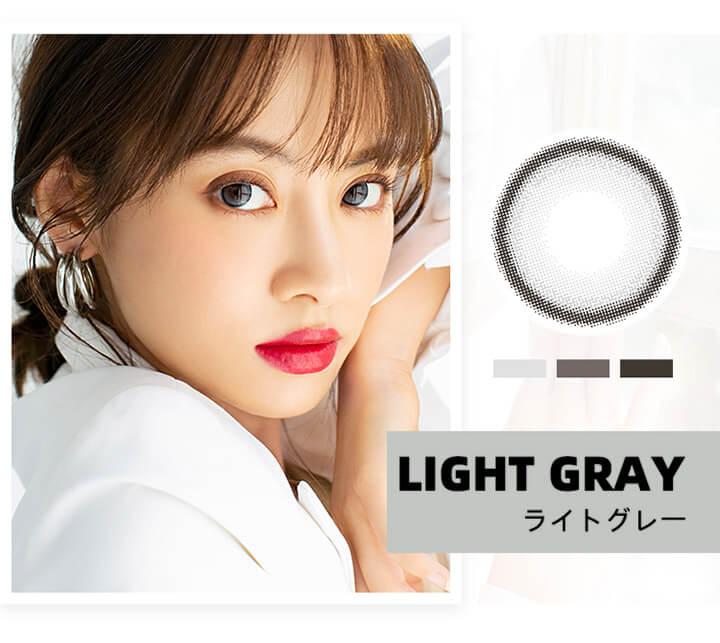 フォモミライト (FOMOMY Light) カラコン - ライトグレー(Light Gray)
