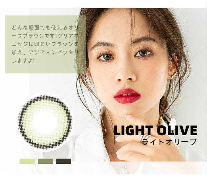 フォモミライト (FOMOMY Light) カラコン - ライトオリーブ(Light Olive)