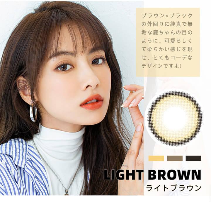 フォモミライト (FOMOMY Light) カラコン - ライトブラウン(Light Brown)