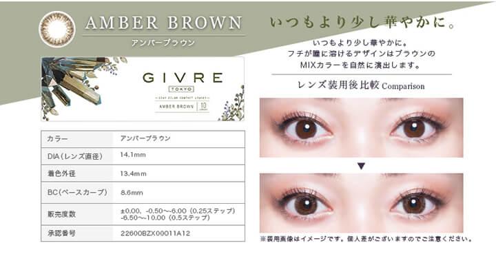GIVRE TOKYO(ジーヴル トーキョー)アンバーブラウン