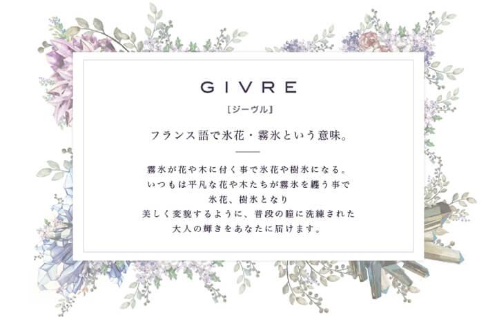 GIVRE TOKYO(ジーヴル トーキョー)について