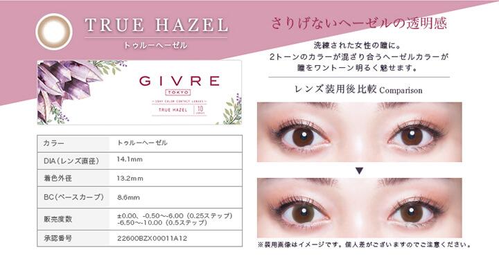 GIVRE TOKYO(ジーヴル トーキョー)トゥルーヘーゼル