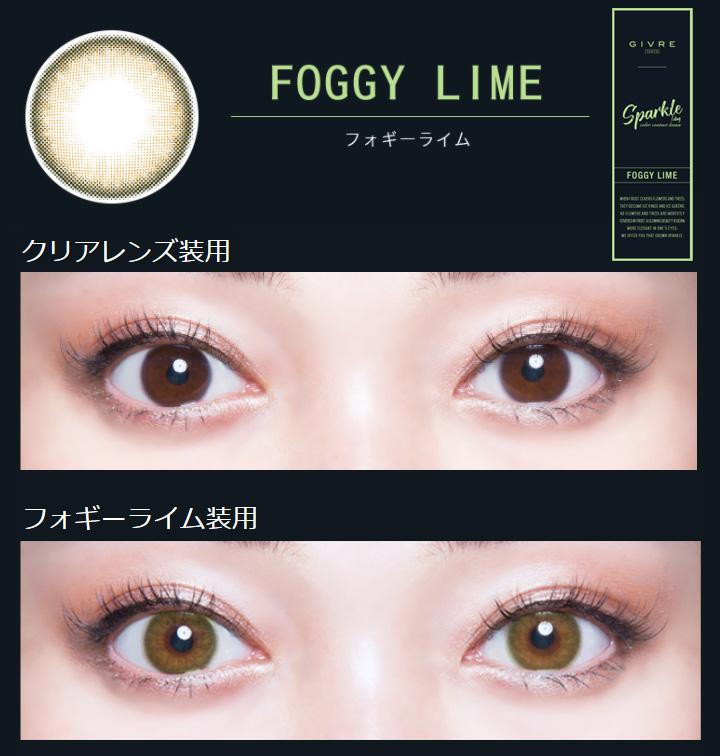 ジーヴルトーキョースパークル(GIVRE TOKYO Sparkle) -フォギーライム (FOGGY LIME)-