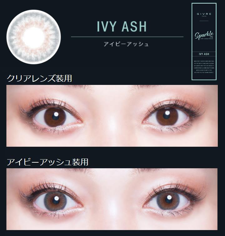 ジーヴルトーキョースパークル(GIVRE TOKYO Sparkle) -アイビーアッシュ (IVY ASH)-