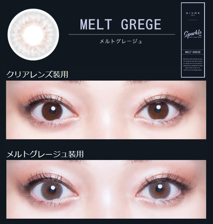 ジーヴルトーキョースパークル(GIVRE TOKYO Sparkle) -メルトグレージュ (MELT GREGE)-