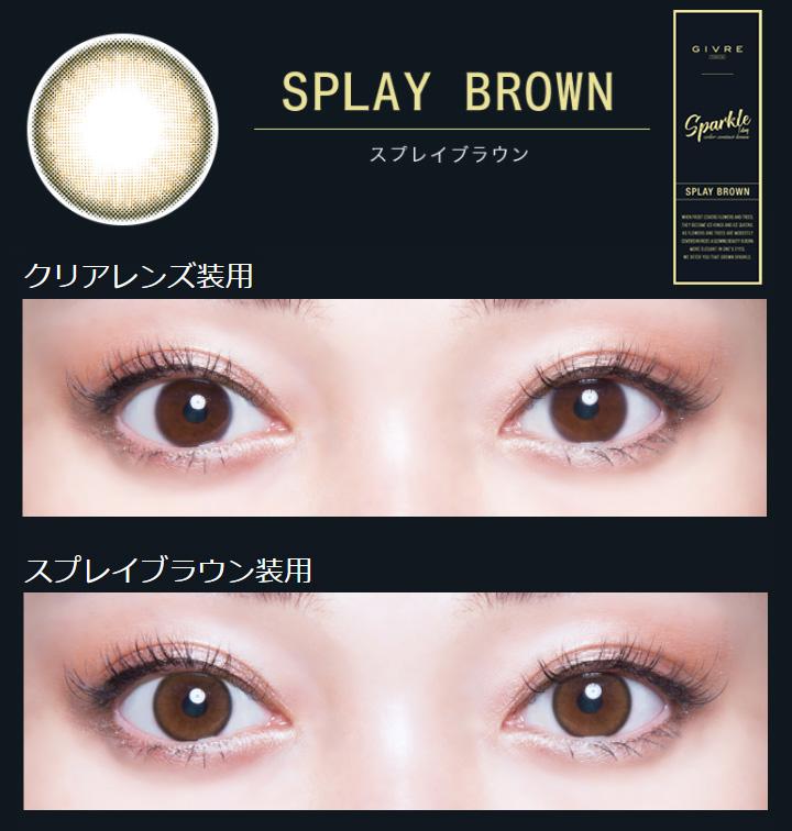 ジーヴルトーキョースパークル(GIVRE TOKYO Sparkle) -スプレイブラウン (SPLAY BROWN)-