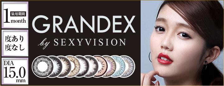 グランデックス (GRANDEX) カラコン