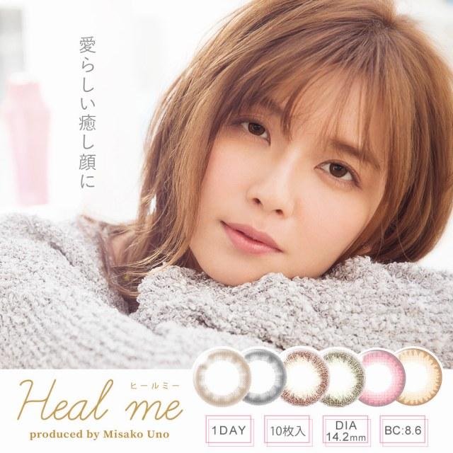 Heal me(ヒールミー) ワンデーカラコン