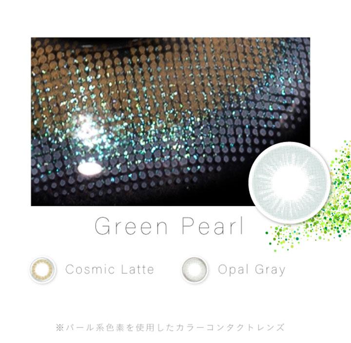 ミッシュブルーミンアイリスグローシリーズのカラコン「グリーンパールカラー」はコズミックラテ、オパールグレーの2色展開