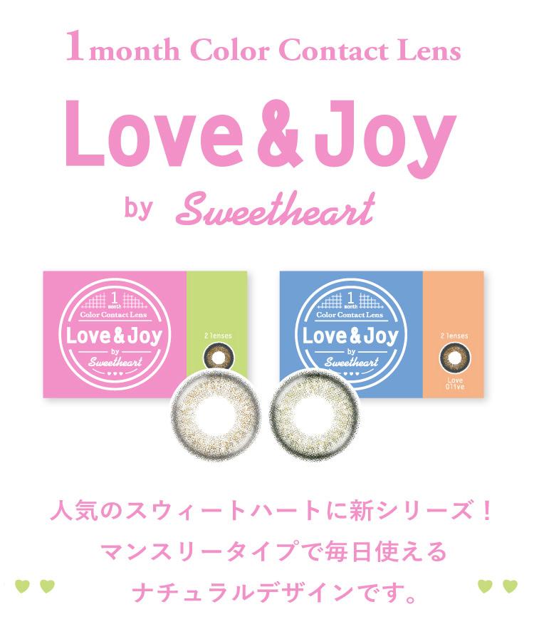 ラブアンドジョイ バイ スウィートハート(Love & Joy by SweetHeart)のレンズデザイン